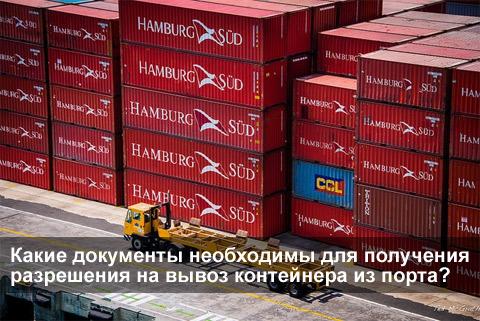 Какие документы необходимы для получения разрешения на вывоз контейнера из порта?