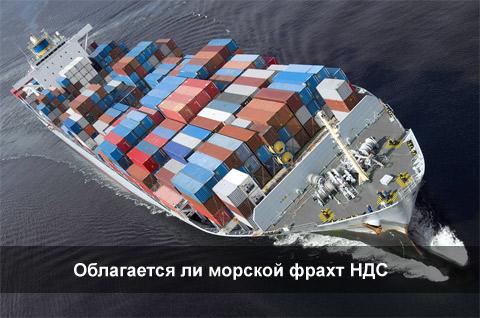 Облагается ли морской фрахт НДС?