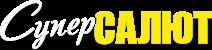 Логотип СуперСалют